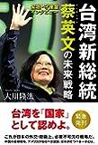 緊急・守護霊インタビュー 台湾新総統 蔡英文の未来戦略 (OR books)