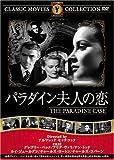 パラダイン夫人の恋 [DVD] FRT-174