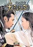 幻の王女チャミョンゴ DVD-BOX 3