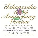すみれの花咲く頃/さよなら皆様 TAKARAZUKA 100th Anniversary Version