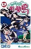 ながされて藍蘭島 12 (ガンガンコミックス)
