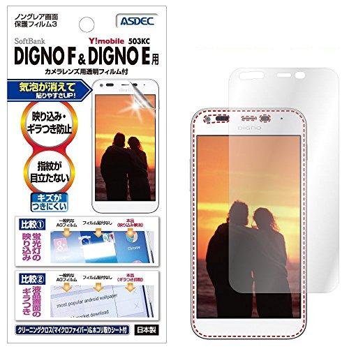 参加するブレークロードハウスアスデック SoftBank DIGNO F/Y!mobile DIGNO E 用 保護フィルム [ ノングレア フィルム 3]?映り込み防止?防指紋 ?気泡消失?アンチグレア 日本製 NGB-503KC (マットフィルム)