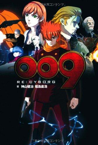 009 RE:CYBORG [Novel]