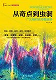 从奇点到虫洞:广义相对论专题选讲 (理解科学丛书)