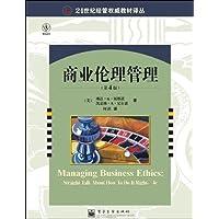 商业伦理管理(第4版)