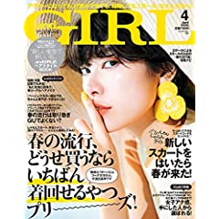 andGIRL 最新号 サムネイル