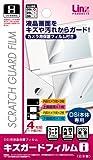 DSi用液晶保護フィルム『キズガードフィルムi』