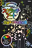 スクラッチアート 空想キラキラ動物園 ([バラエティ])