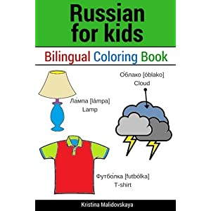 Russian for kids: Russian alphabet (Bilingual Coloring Book) (Volume