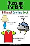 Russian for kids: Bilingual coloring book (Russian for children, Russian kids books)