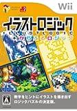 パズルシリーズ Vol.2 イラストロジック+からふるロジック - Wii