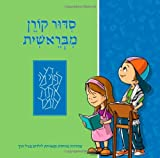 The Koren Mibereshit Siddur, Koren Publishers Jerusalem, 9653013149