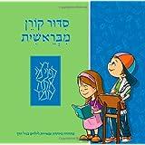 Mibereshit Siddur: An Illustrated Hebrew Prayer Book For Preschoolers