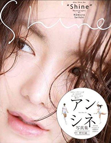 アン・シネ 1st写真集 『Shine』 (発売日: 2018/5/23)