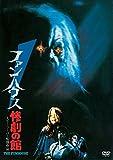 ファンハウス惨劇の館 [DVD]