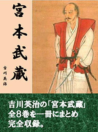 宮本武蔵 全8巻合本完全版