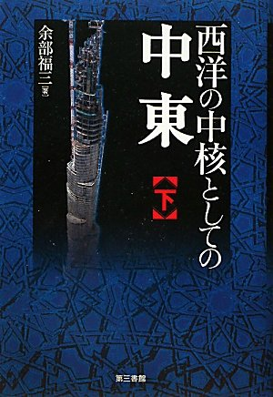 Download Seiyō no chūkaku to shiteno chūtō. 003. PDF