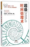 img - for Procrastinate on Purpose: 5 Permissions to Multiply Your Time (Chinese Edition) book / textbook / text book