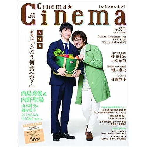 Cinema Cinema 表紙画像