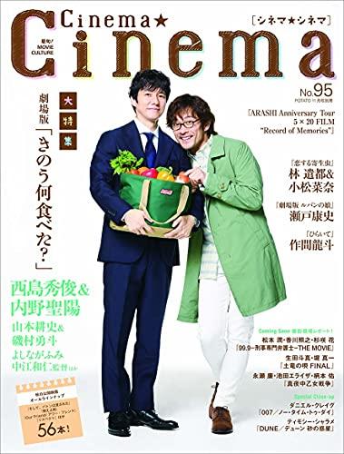 Cinema Cinema 最新号 表紙画像