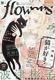 増刊flowers(フラワーズ) 春号 2018年 04 月号 [雑誌]: 月刊flowers 増刊