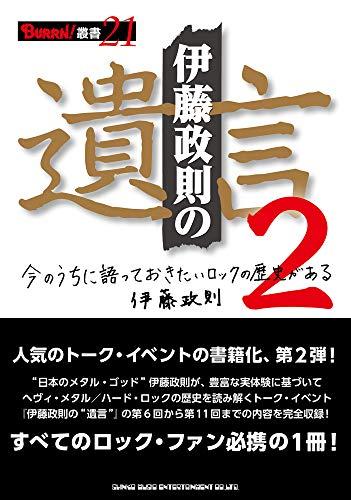 """伊藤政則の""""遺言""""2 (BURRN!叢書)"""