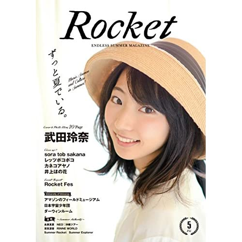 Rocket vol.05 表紙画像