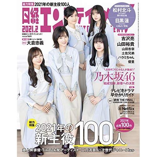 日経エンタテインメント 2021年 2月号 表紙画像