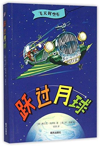 Chitty Chitty Bang Bang Over the Moon (Chinese Edition)