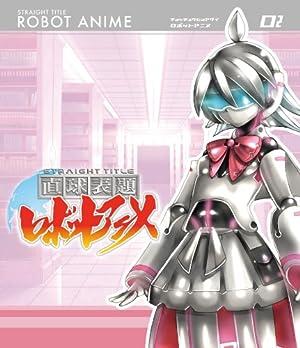 直球表題ロボットアニメ DVD