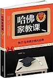 哈佛家教课 (Chinese Edition)