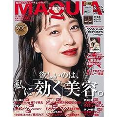 MAQUIA 増刊 最新号 サムネイル