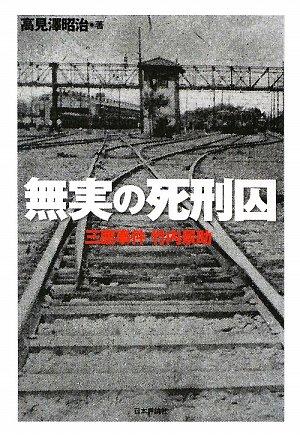 無実の死刑囚―三鷹事件竹内景助