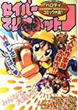 Saber Marionette J parody comic convention! (Kadokawa Comics Dragon Jr.) (1999) ISBN: 4047121967 [Japanese Import]