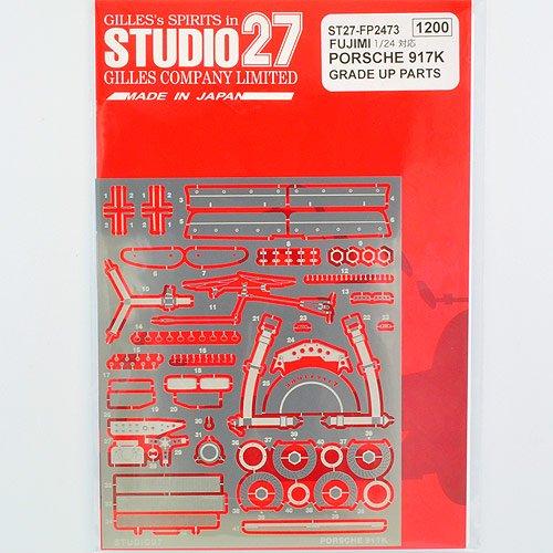 【STUDIO27/スタジオ27】1/24 ポルシェ 917K グレードアップパーツ