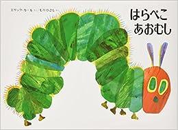 Book's Cover of はらぺこあおむし (日本語) ハードカバー – イラスト付き, 1976/5/1