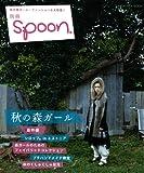 別冊spoon.「秋の森ガール」 (カドカワムック  別冊spoon. vol.)