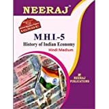 MHI5-History of Indian Economy (IGNOU help book for MHI-5 in Hindi Medium )