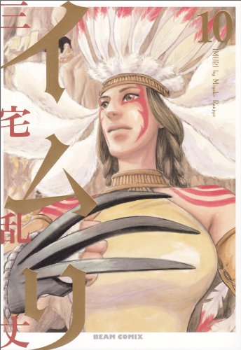 Imuri 10 (beam Comics) (2011) ISBN: 4047274720 [Japanese Import]