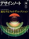 デザインノート no.14―デザインのメイキングマガジン トップアートディレクターの進化するフォトディレクション (SEIBUNDO Mook)