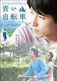 [DVD]青い自転車 DVD