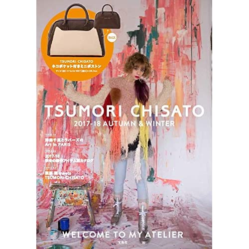 TSUMORI CHISATO 2017年秋冬号 画像