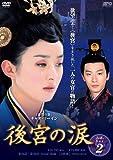[DVD]後宮の涙 DVD-BOX2