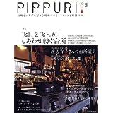 PiPPURi 2010年Vol.2 小さい表紙画像