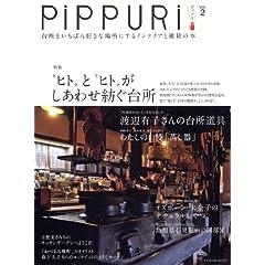 PiPPURi 最新号 サムネイル