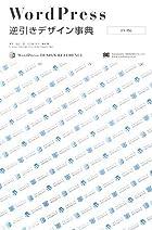WordPress逆引きデザイン事典[2.X対応]