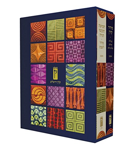 (Decorative Shabbat Humash & Siddur, Ashkenaz (2 volume box set) (Hebrew Edition))