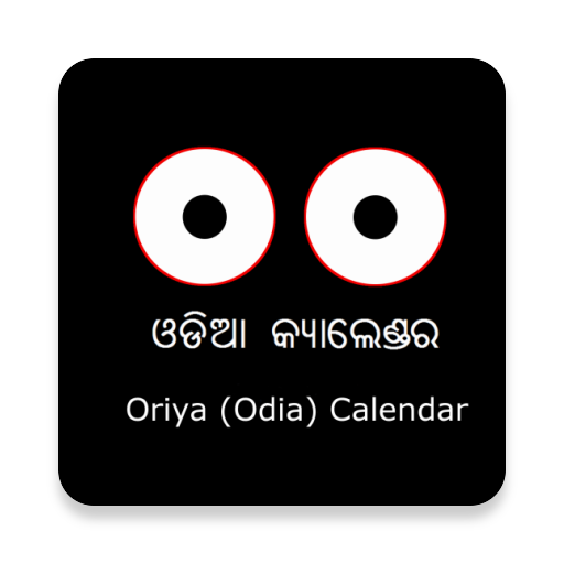 Odia Oriya Calendar 2019 Amazon Com Au Appstore For Android