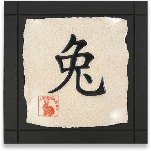 Modern Artisans Chinese Zodiac Year of The Rabbit Gift Tile Wall Hanging, Handcrafted Ceramic, 7.5