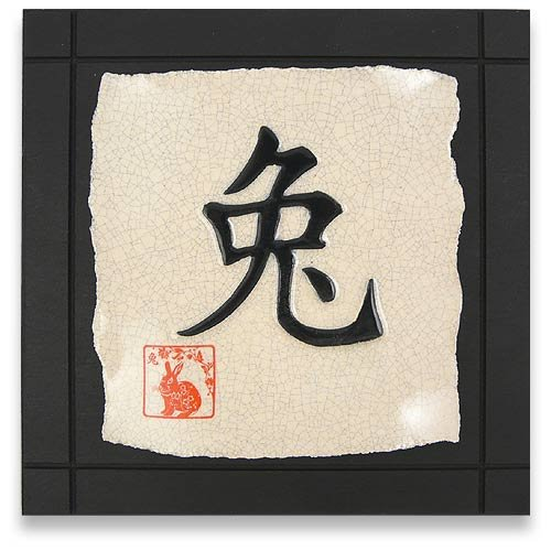 Modern Artisans Chinese Zodiac Year of the Rabbit : Gift Tile Wall Hanging, Handcrafted Ceramic, -